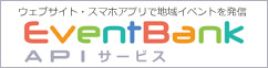 EventBank APIサービス
