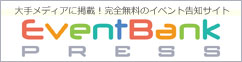 EventBank プレス
